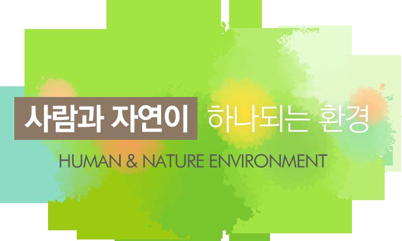 사람과 자연이 하나되는 환경